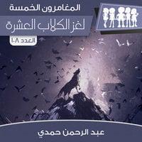 لغز الكلاب العشرة - عبد الرحمن حمدي