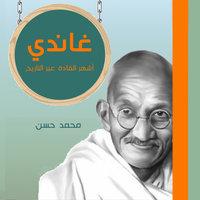 غاندي - محمد حسن