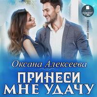 Принеси мне удачу - Оксана Алексеева