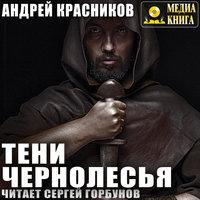 Тени Чернолесья - Андрей Красников
