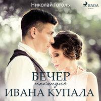 Вечер накануне Ивана Купала - Николай Гоголь