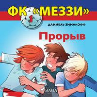 ФК «Меззи» 1: Прорыв - Даниель Зимакофф