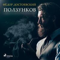 Ползунков - Федор Достоевский