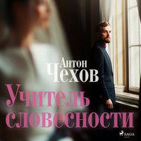 Учитель словесности - Антон Чехов