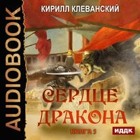 Сердце Дракона. Книга 5 - Кирилл Клеванский