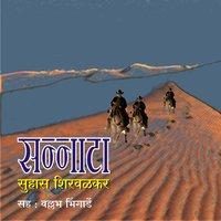 Sannata - Suhas Shirvalkar
