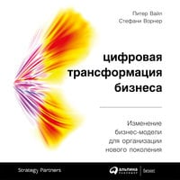 Цифровая трансформация бизнеса: Изменение бизнес-модели для организации нового поколения - Питер Вайл, Стефани Ворнер