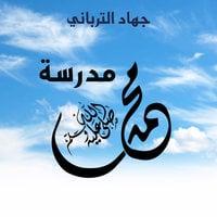 مدرسة محمد - جهاد الترباني