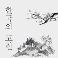 한국의 고전 - Unknown