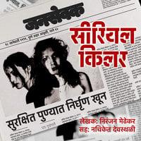 Serial Killer - S01E01 - Niranjan Medhekar