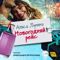 Новогодний рейс - Алиса Лунина