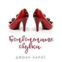 Бонбонените обувки - Джоан Харис