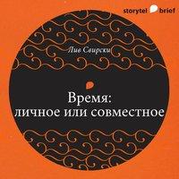 Время: личное или совместное - Лив Свирски
