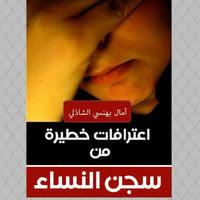 اعترافات خطيرة من سجن النساء - أمال بهنسي الشاذلي
