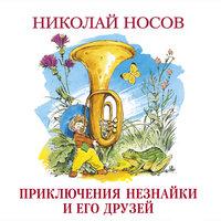 Приключения Незнайки и его друзей. Книга 1 - Николай Носов