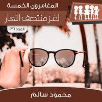 لغز منتصف النهار - محمود سالم