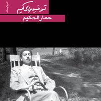 حمار الحكيم - توفيق الحكيم