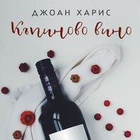 Къпиново вино - Джоан Харис