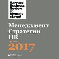 Менеджмент. Стратегии. HR: Лучшее за 2017 год - HBR, Harvard Business Review (HBR)