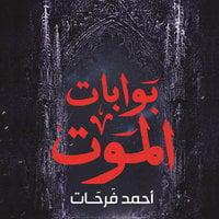 بوابات الموت - أحمد فرحات