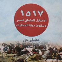 الاحتلال العثماني لمصر وسقوط دولة المماليك - عماد أبو غازي