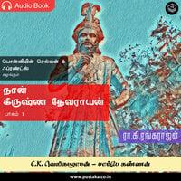 Naan Krishna Devarayan - Part 1 - Audio Book - Ra. Ki. Rangarajan