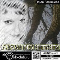 Роман без интриги - Ольга Васильева