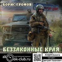 Беззаконные края - Борис Громов