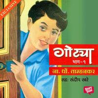 Gotya Part 1 - N.D.Tamhankar