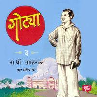 Gotya Part 3 - N.D.Tamhankar