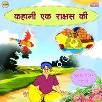 Kahani Ek Rakshas Ki - Upendrakishor Roychowdhary