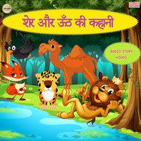 Kahani Sher Aur Unth Ki - Sagarika Bam