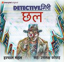DetectiveGiri - Chhal - Harpal Mahal