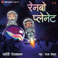 Rainbow Planet - E01 - Jayanti Ranganathan