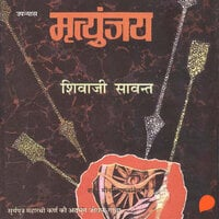 Mrityunjay - Shivaji Sawant
