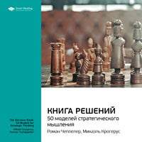 Книга решений. 50 моделей стратегического мышления (Краткое содержание) - Роман Чеппелер, Микаэль Крогерус