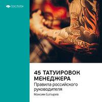 45 татуировок менеджера. Правила российского руководителя (Краткое содержание) - Максим Батырев
