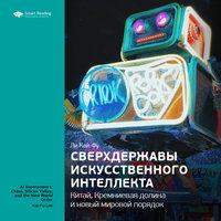Сверхдержавы искусственного интеллекта: Китай, Кремниевая долина и новый мировой порядок (Краткое содержание) - Ли Кай-Фу