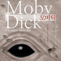모비딕 - 허먼 멜빌