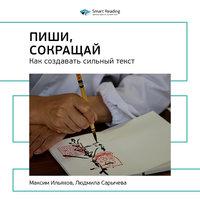 Пиши, сокращай (Краткое содержание) - Людмила Сарычева, Максим Ильяхов