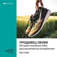 Продавец обуви. История компании Nike, рассказанная ее основателем (Краткое содержание) - Фил Найт