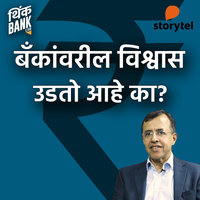 Bankanvaril Vishwas Udto Aahe ka? - DigiThink