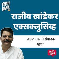 ABP Maza ki BJP maza - DigiThink