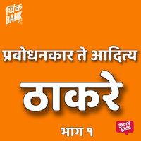 Prabodhankar te Aaditya Thakare - DigiThink