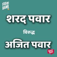 Sharad Pawar virudha Ajit Pawar - DigiThink