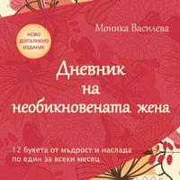 Дневник на необикновената жена - Моника Василева