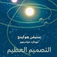 التصميم العظيم: إجابات جديدة عن أسئلة الكون الكبرى - ليونارد ملودينوو, ستيفن هوكينج