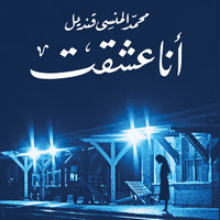انا عشقت - محمد المنسى قنديل