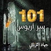 101 سر أريوس - جهاد الترباني