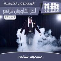لغز الشاويش فرقع - محمود سالم